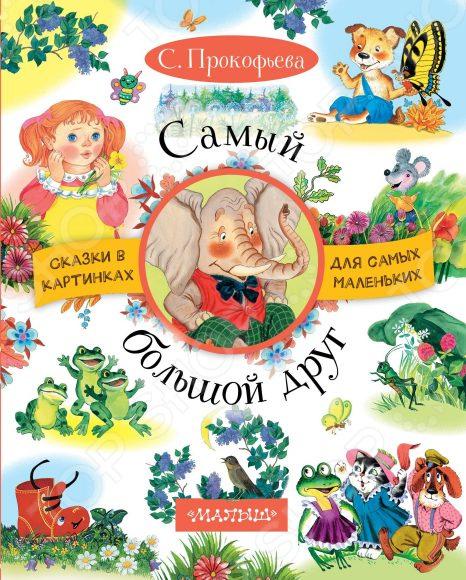 Сказки русских писателей АСТ 978-5-17-104630-9
