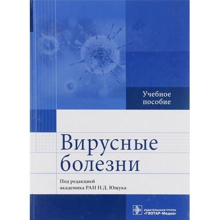 Купить Вирусные болезни. Учебное пособие