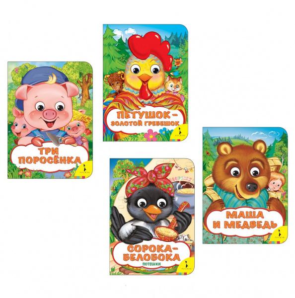 Три поросенка. Петушок-золотой гребешок. Маша и медведь. Сорока-белобока (комплект из 4 книг) росмэн петушок золотой гребешок мои веселые друзья
