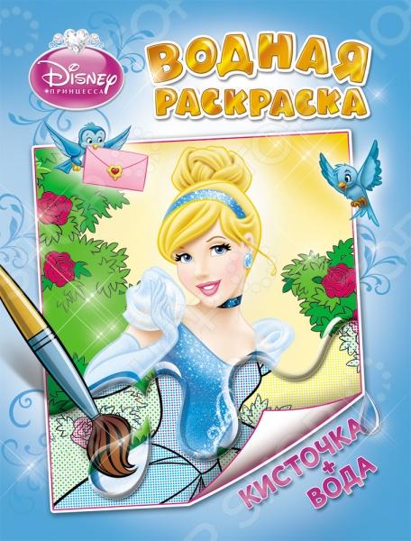 Disney. Принцесса. Водная раскраска