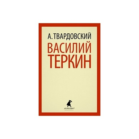 Купить Василий Теркин