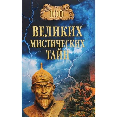 Купить 100 великих мистических тайн