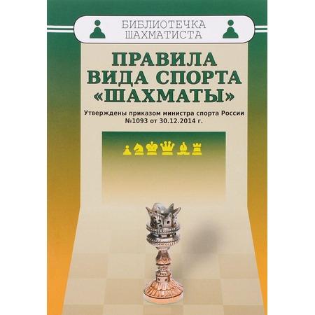 Купить Правила вида спорта «Шахматы»