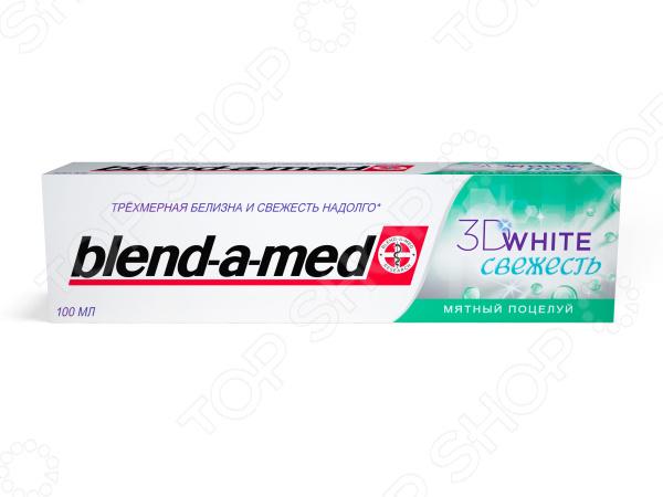 Не секрет, что здоровье наших зубов, в первую очередь, зависит от того как мы за ними ухаживаем и как регулярно их чистим. Немаловажную роль в этом, наряду с правильной техникой чистки и выбором зубной щетки, также играет и выбор хорошей, подходящей именно вам, зубной пасты. Зубная паста Blend-a-med 3D White Свежесть. Мятный Поцелуй не только отлично очистит ваши зубы от налета и остатков пищи, но и подарит вам свежее дыхание и ослепительную белоснежную улыбку. В ее состав входят специальные отбеливающие частицы, которые проникают в самые труднодоступные места и обеспечивают комплексное 3D отбеливание зубной эмали. Результат заметен уже через 2 недели! Безопасно для эмали.