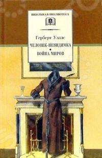 В книгу вошли романы Человек-невидимка , Война миров и пять рассказов английского классика-фантаста Герберта Уэллса. Для старшего школьного возраста.