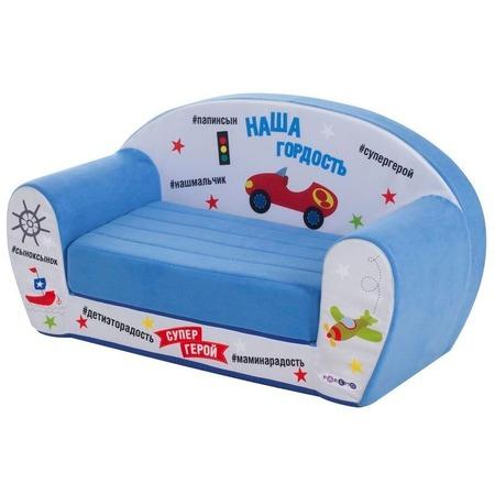 Купить Диван детский игровой PAREMO «Наша гордость»