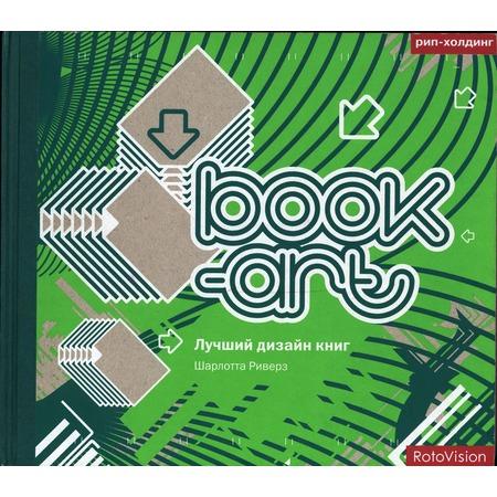Купить Book-art. Лучший дизайн книг