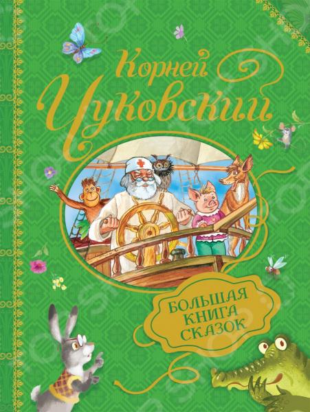 Книги Росмэн 978-5-353-08531-7