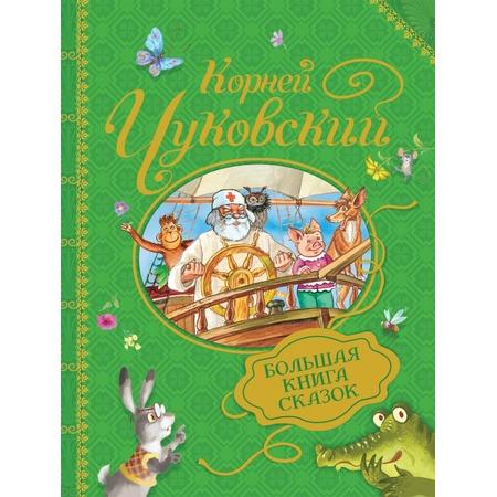 Купить Большая книга сказок