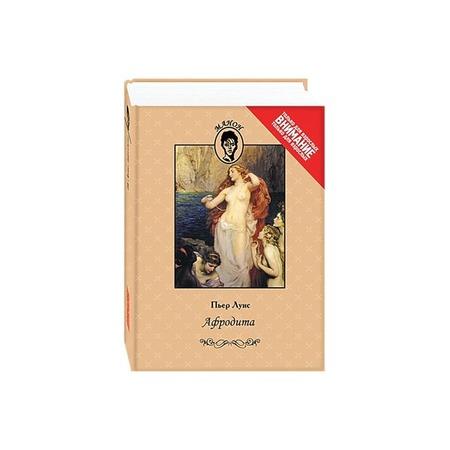 Купить Афродита