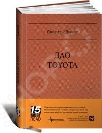 Оптимальное сочетание философии, процесса, человеческих ресурсов и решения проблем создает обучающуюся структуру. Я убежден, что любая компания, занимается производством или предоставлением услуг, должна стать обучающейся структурой, если она хочет преуспеть в долгосрочной перспективе. Toyota блестящий пример такого предприятия.