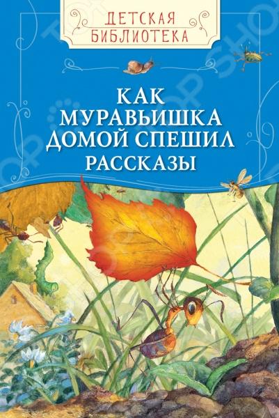 Сказки русских писателей Росмэн 978-5-353-07762-6