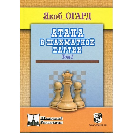 Купить Атака в шахматной партии. Том 1
