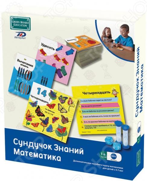 Игра настольная обучающая BrainBox «Сундучок знаний. Математика» настольная игра развивающая brainbox сундучок знаний мир динозавров 90738