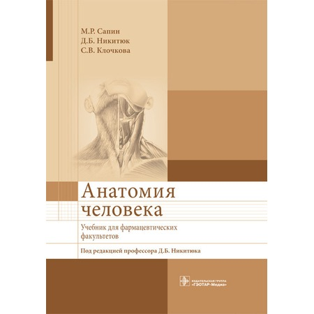 Купить Анатомия человека. Учебник для фармацевтических факультетов