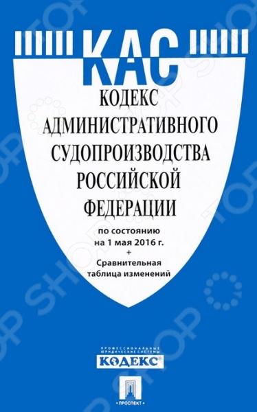 Административное право Проспект 978-5-392-21204-0