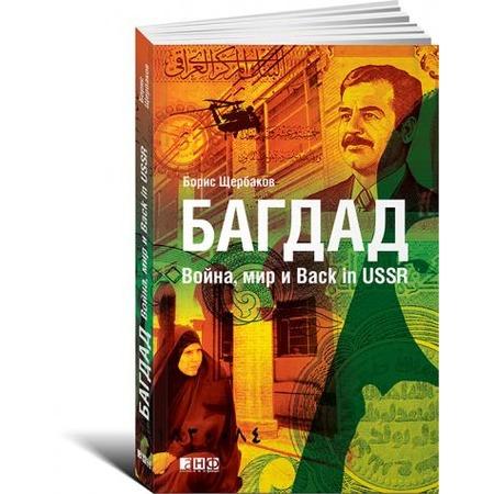 Купить Багдад. Война, мир и Back in USSR
