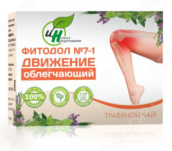 Zakazat.ru: Чай «Движение облегчающий»