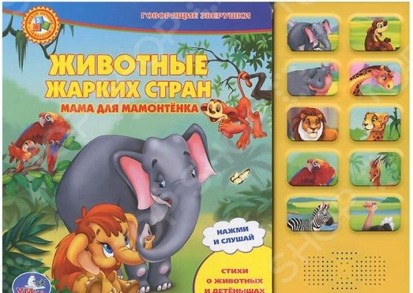 Книжки со звуковым модулем Умка 978-5-91941-114-7 Животные жарких стран