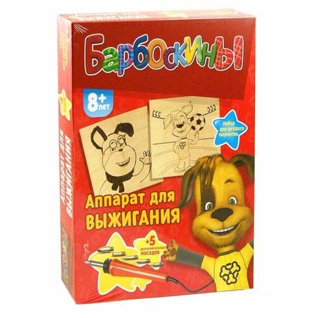 Купить Прибор для выжигания Барбоскины 367154 «Дружок»