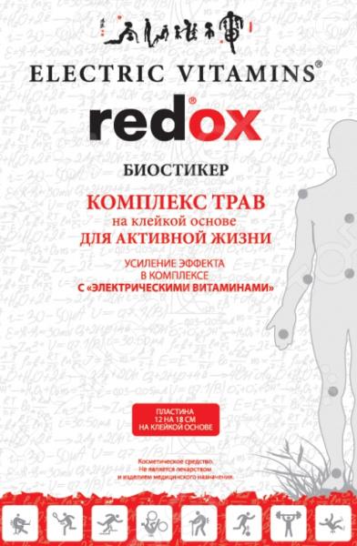 Пластырь Redox от боли