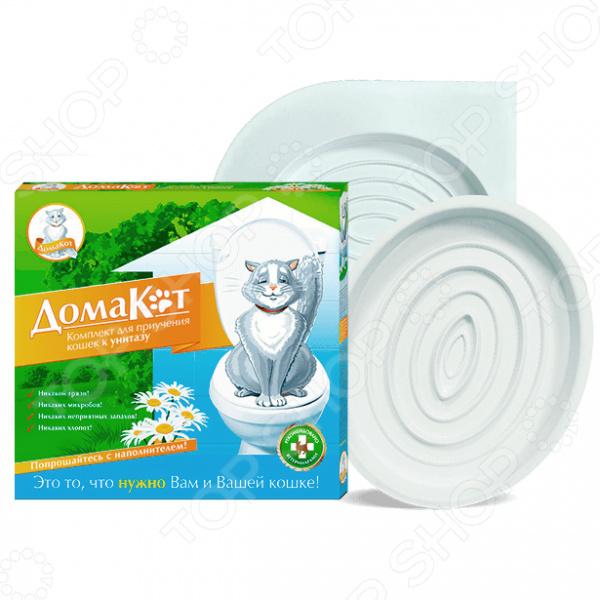 Система приучения кошек к унитазу «ДомаКот»