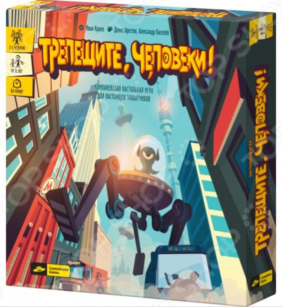 Игра настольная Cosmodrome Games 52025 «Трепещите, человеки!»