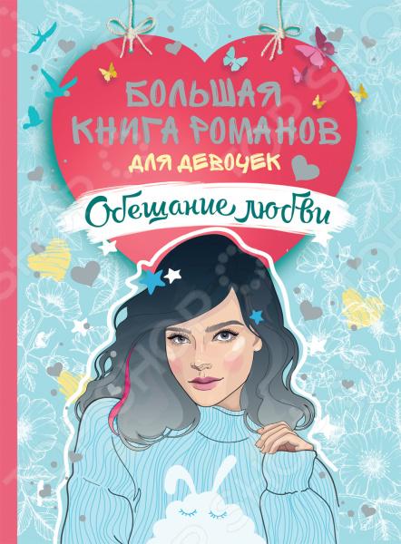 Большая книга романов для девочек. Росмэн «Обещание любви»