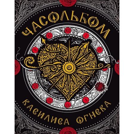 Купить Василиса Огнева