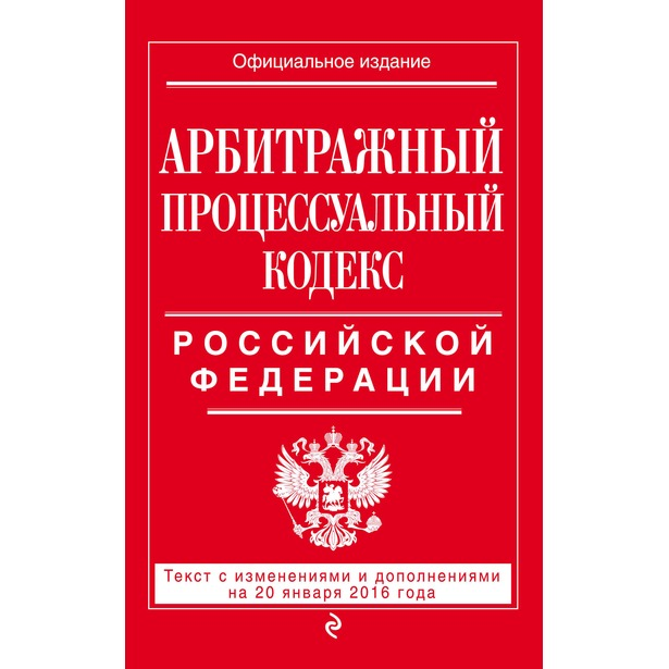 фото Арбитражный процессуальный кодекс Российской Федерации. Текст с изменениями и дополнениями на 20 января 2016 год