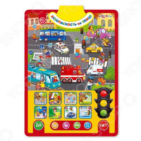 Плакат обучающий Азбукварик «Безопасность» звуковой плакат азбукварик все обо всем маленький эрудит 4680019280387 4680019281414