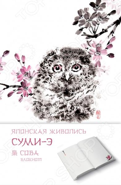 Блокноты. Тетради Эксмо 978-5-699-92335-9 Японская живопись суми-э. Сова