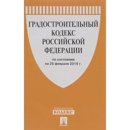 Купить Градостроительный кодекс Российской Федерации (по состоянию на 25.02.2016 г. )