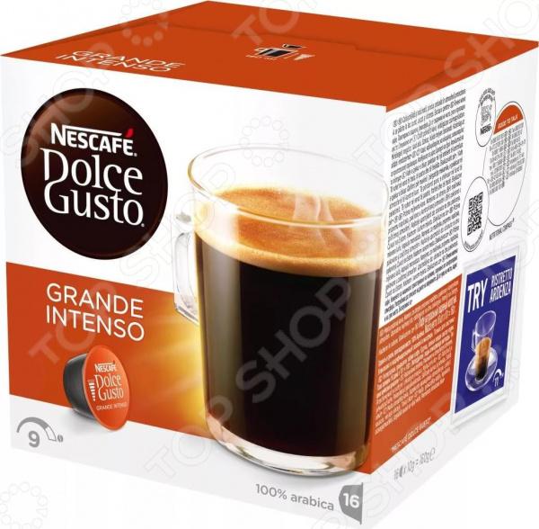 Капсулы для кофемашин Krups Nescafe Dolce Gusto Grande Intenso