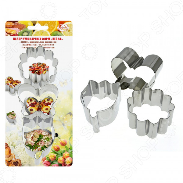 Набор форм кулинарных Мультидом «Весна» AN8-17