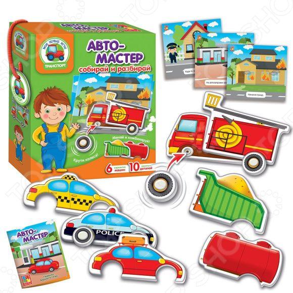 Игра настольная с липучками Vladi Toys «Автомастер»