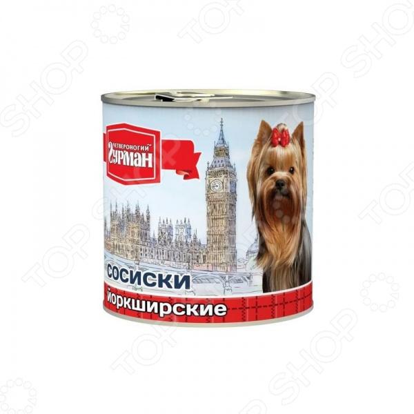 Корм консервированный для собак Четвероногий Гурман «Сосиски йоркширские»  четвероногий гурман консервы сосиски йоркширские для собак 240 г
