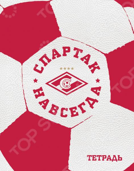 Эксмо 978-5-699-92819-4 Тетрадь Спартак. Мяч