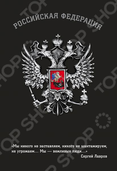 Блокноты. Тетради Эксмо 978-5-699-94256-5 Блокнот Российской Федерации