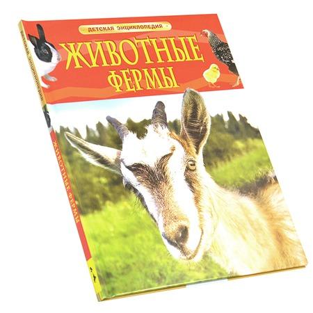 Купить Животные фермы. Детская энциклопедия