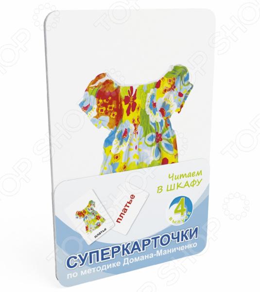 Набор обучающих карточек Умница «Читаем в шкафу»