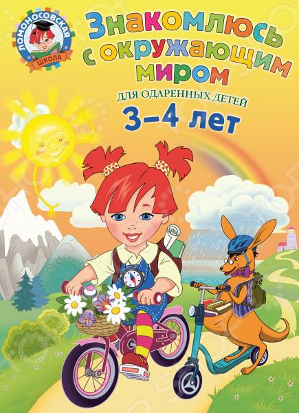 Развитие от 0 до 3 лет Эксмо 978-5-699-89956-2 Знакомлюсь с окружающим миром (для детей 3-4 лет)
