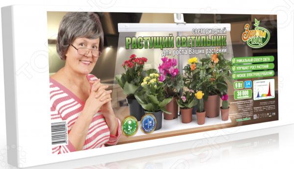 Светодиодный светильник для растений «Растущий светильник»