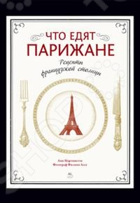 Давайте прогуляемся по Парижу и насладимся дивной едой, которую готовят во французской столице. Поедим луковый суп неподалеку от Ле-Аль, фаршированных голубей в бистро на Монмартре и картофельный салат в Брассери-Липп . Отведаем похлебку Жермини и паштет со шпинатом в маленькой уютной таверне, тюрбо с соусом из креветок или розовых султанских персиков в роскошном ресторане, соте из кролика и кремовых сердечек в кабачке на берегу Марны. А компанию нам составят Ги де Мопассан, Виктор Гюго, Эмиль Золя, Жерар де Нерваль, Оноре де Бальзак, Колетт, Эрнест Хемингуэй, Сомерсет Моэм. Вы узнаете о том, каковы были гастрономические пристрастия великих людей, в какие рестораны и кафе они ходили, каким блюдам отдавали предпочтение. А главное, прочитав рецепты, вы увидите: они совсем нетрудные. Немного вдохновения, чуточку терпения и вас ждет успех. Приглашаем вас на увлекательную гастрономическую прогулку по прекрасной французской столице. Париж праздник, который всегда с тобой . Попробуйте его на вкус!