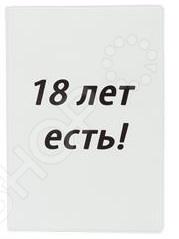 Обложка для автодокументов кожаная Mitya Veselkov «18 лет есть!»