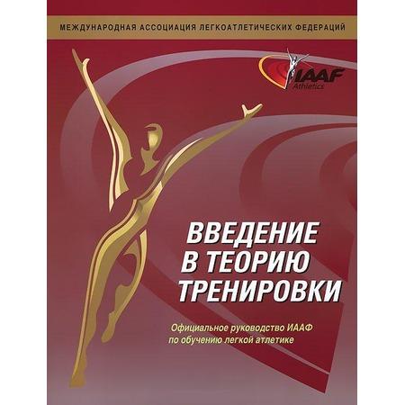 Купить Введение в теорию тренировки. Официальное руководство ИААФ по обучению легкой атлетике