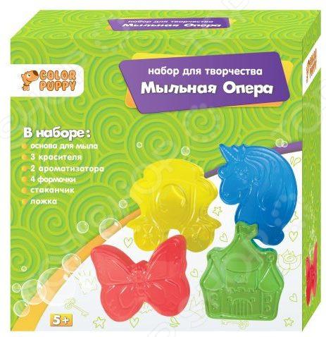 Набор для изготовления мыла Color Puppy «Принцесса»