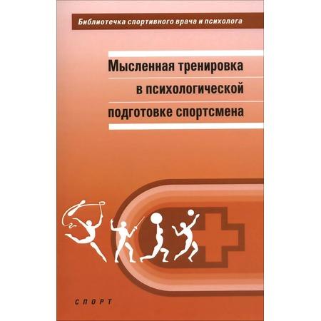 Купить Мысленная тренировка в психологической подготовке спортсмена