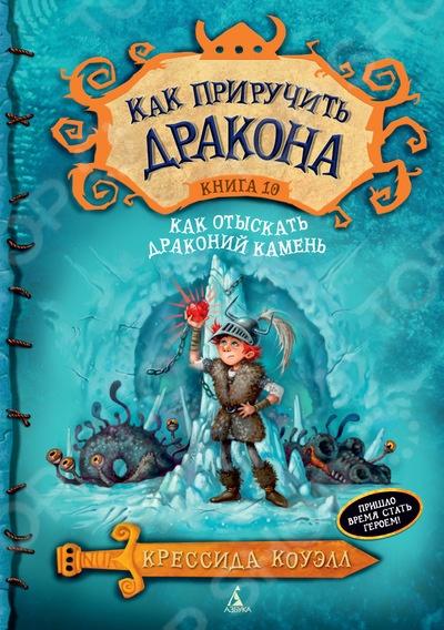 Детская фантастика и фэнтези Азбука 978-5-389-10006-0 Как приручить дракона. Книга 10. Как отыскать драконий камень