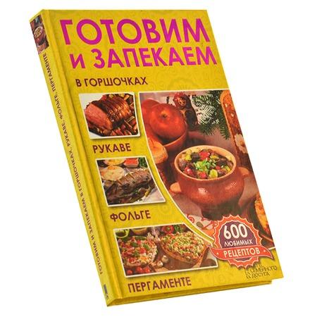 Купить Готовим и запекаем в горшочках, рукаве, фольге, пергаменте. 600 любимых рецептов